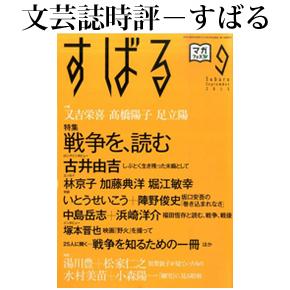 No.078 すばる 2015年09月号