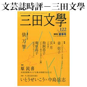 No.017 三田文学 2015年夏季号