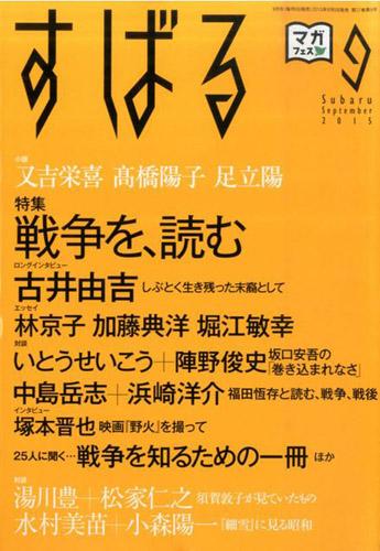 No018_すばる_01