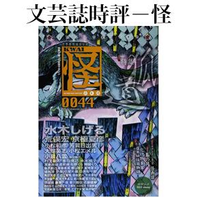 No.024 怪 Vol.0044(2015年04月)