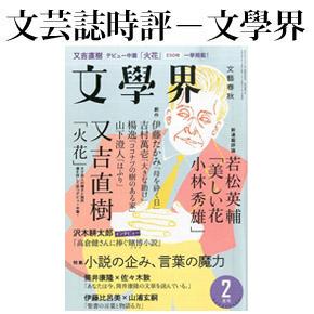 No.076 文學界 2015年02月号(前編)