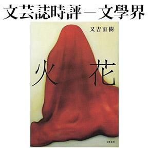 No.076 文學界 2015年02月号(後編)