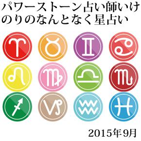 No.003 パワーストーン占い師いけのりのなんとなく星占い 2015年9月