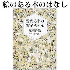 No.041 『雪だるまの雪子ちゃん』 江國香織著