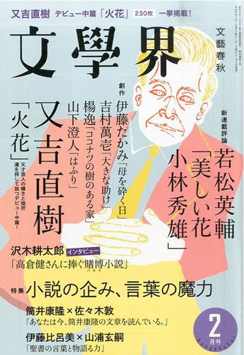 No.021_文學界_01