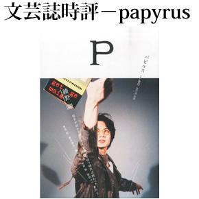 No.040 Papyrus (2015年04月号 Vol.60)