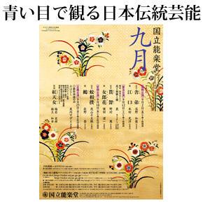 No.025 敗北者の視点から見た英雄譚―能〈鵺〉