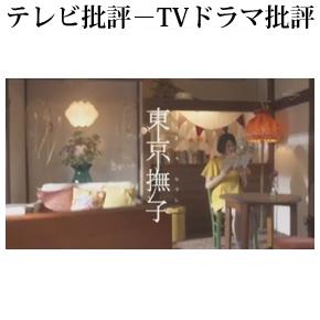 No.093 東京撫子