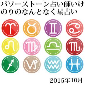 No.004 パワーストーン占い師いけのりのなんとなく星占い 2015年10月