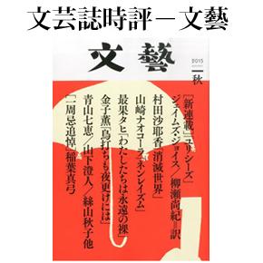 No.079 文藝 2015年秋季号