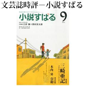 No.081 小説すばる2015年09月号