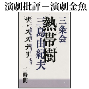 No.008 誠実な解釈/演劇の自由─三条会『熱帯樹』(作=三島由紀夫、演出=関美能留)