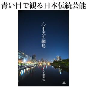No.026 恋愛の異化 ― 木ノ下歌舞伎『心中天の網島』