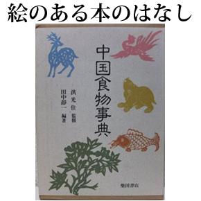 No.042 『中国食物事典』 田中静一・編著 洪光佳・監修
