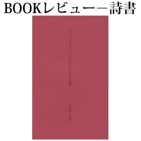 No.020 詩の力を信じるということ-新倉俊一詩集『ヴィットリア・コロンナのための素描』