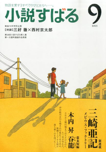 小説すばる_No.015_01