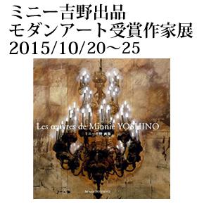 ミニー吉野出品モダンアート受賞作家展 2015/10/20~25