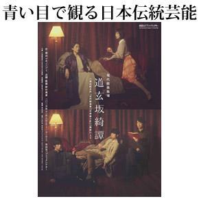 No.027 三島由紀夫に勝つには―現代能楽集VIII『道玄坂綺譚』
