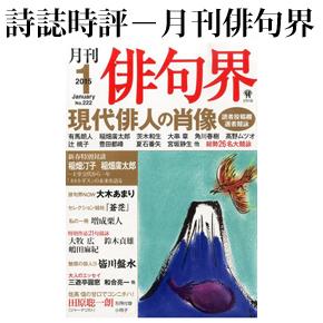 No.043 月刊俳句界 2015年01月号