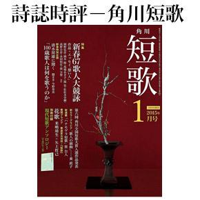 No.011 角川短歌 2015年01月号