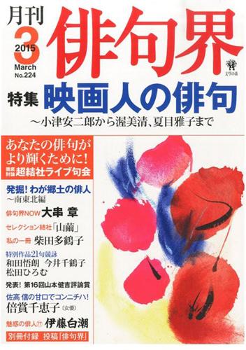 月刊俳句界_No.025_01