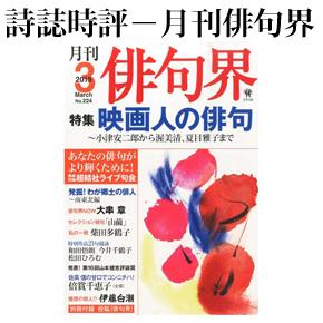 No.045 月刊俳句界 2015年03月号