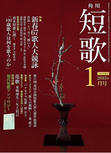 角川俳句_No.010_01