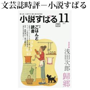 No.082 小説すばる 2015年11月号