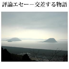 No.024 松浦(下)