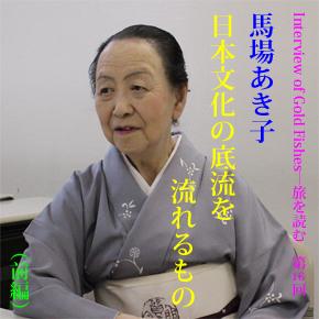 日本文化の底流を流れるもの(前編)