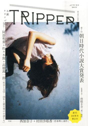 小説TRIPPER_No.007_01