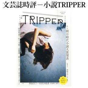 No.042 小説TRIPPER 2015年秋号