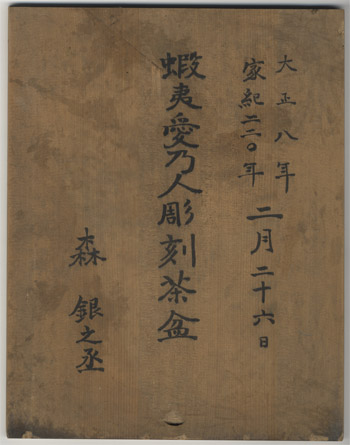 言葉と骨董_No.042_12