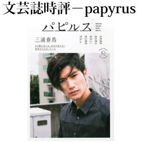 No.041 Papyrus(2015年10月号 Vol.62)