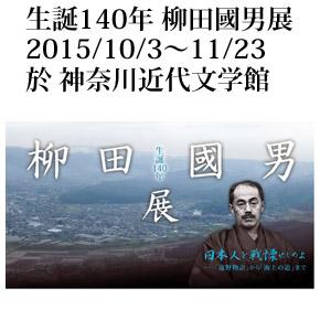 生誕140年 柳田國男展 2015/10/3~11/23 於 神奈川近代文学館