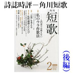 No.013 角川短歌 2015年02月号(後編)