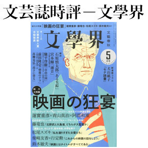 No.083 文學界 2015年05月号