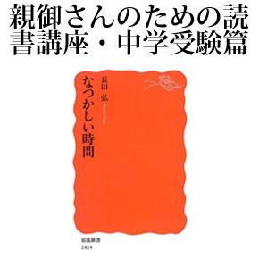 No.042 『なつかしい時間』 長田弘著