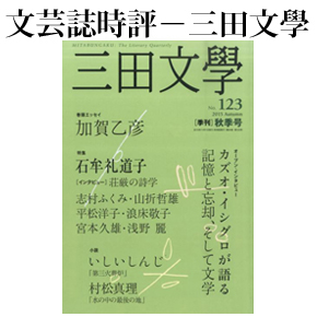 No.018 三田文学 2015年秋季号