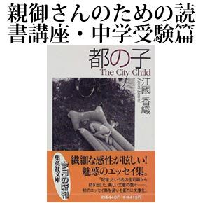 No.043 『都の子』 江國香織著