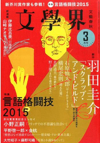 No.023_文學界_01