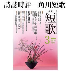 No.014 角川短歌 2015年03月号