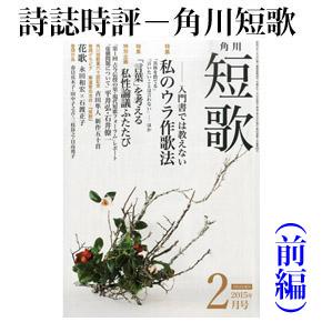 No.012 角川短歌 2015年02月号(前編)
