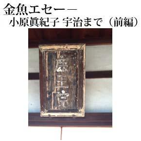 No.006 宇治まで(前編)