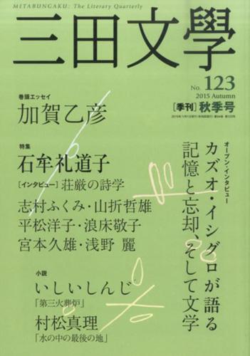 三田文學_No.012_01