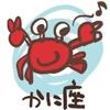 04_蟹座