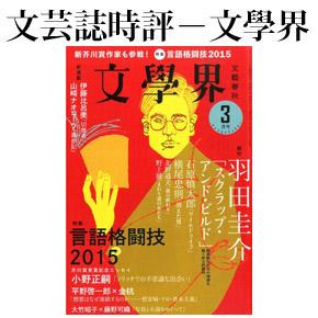No.081 文學界 2015年03月号