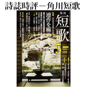 No.016 角川短歌 2015年05月号