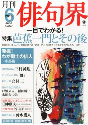 月刊俳句界_No.028_01