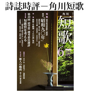 No.017 角川短歌 2015年06月号